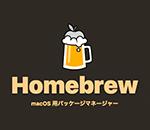 MacにHomebrewをインストールする(node.jsでworning)